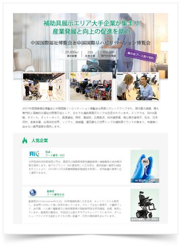 補助具展示エリア大手企業が集まり 産業向上の促進を助力