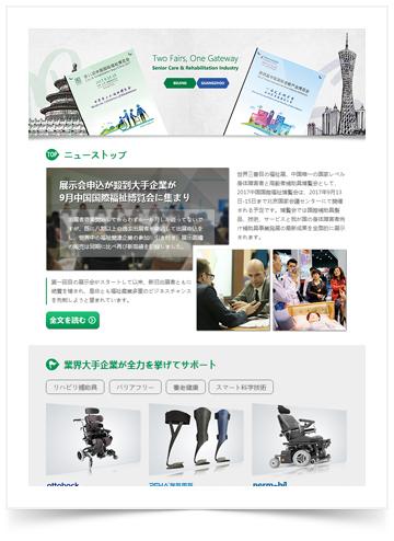 展示会申込が殺到 大手企業が9月中国国際福祉博覧会に集まり