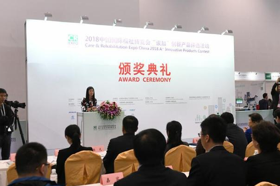 CR EXPO's first selection of innovative products Awards ceremony was held in