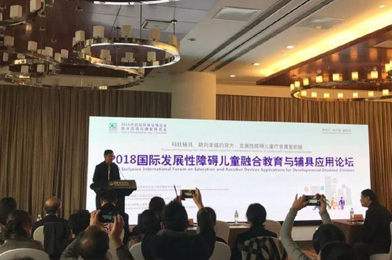 2018 inclusive International Forum on Education and Assistive Device Applications for developmental Disabled Children was held in Beijing