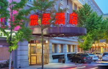 トラベラー イン ハーピンリー 北京