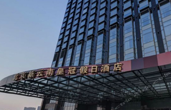 ホテル名:クラウンプラザ北京サンパレス ホテル