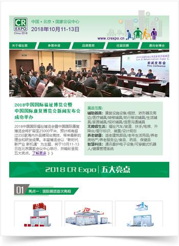 中国残联第十二届中国国际福祉博览会五大亮点揭晓