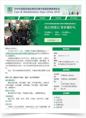 CR Expo 2018参观预登记全面启动 金秋十月邀您共襄康复福祉盛会