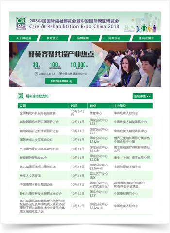 2018中国国际福祉博览会暨中国国际康复博览会圆满落幕