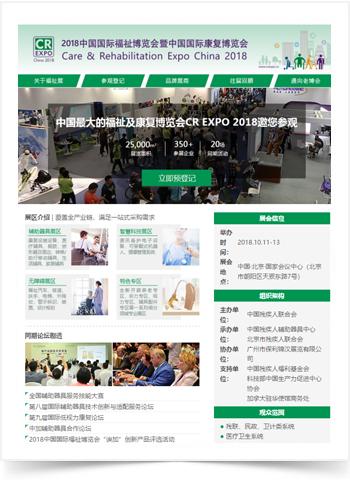 CR Expo 2018蓄势待发,报名优先获得参会名额