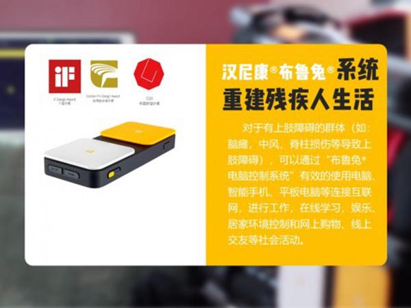 """中国国际福祉博览会""""诶加""""创新产品评选活动金奖-汉尼康"""