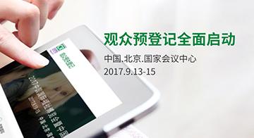 CR Expo 2017 Visitor Pre-registration Kicks off