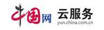 中国网·云服务