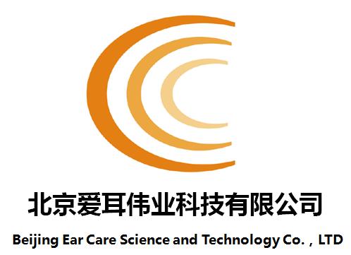 北京爱耳伟业科技有限公司