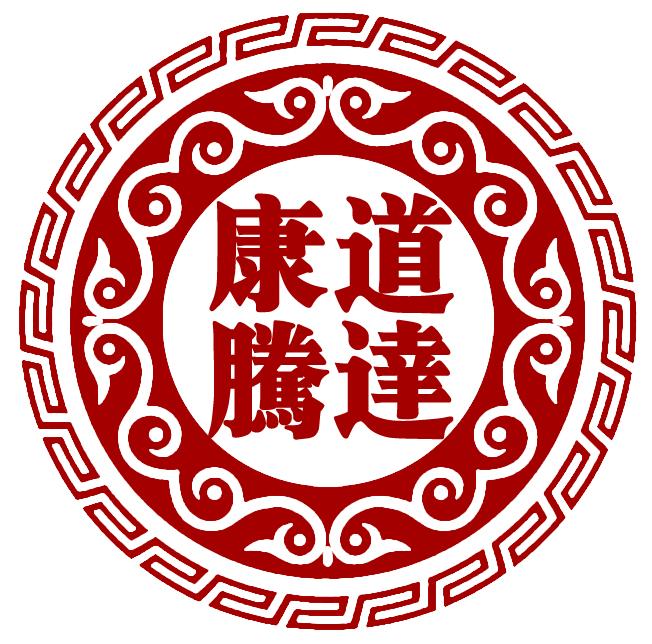 北京康道腾达国际医学研究院