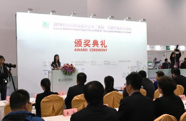 福祉博览会首次评选创新产品 颁奖典礼在京举办