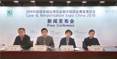 Care & Rehabilitation Expo China 2018 Press Conference Successfully Launched