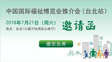 邀请函丨中国国际福祉博览会推介会(台北站)