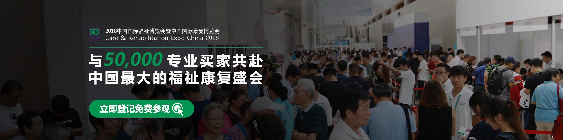 中国最大的福祉康复盛会