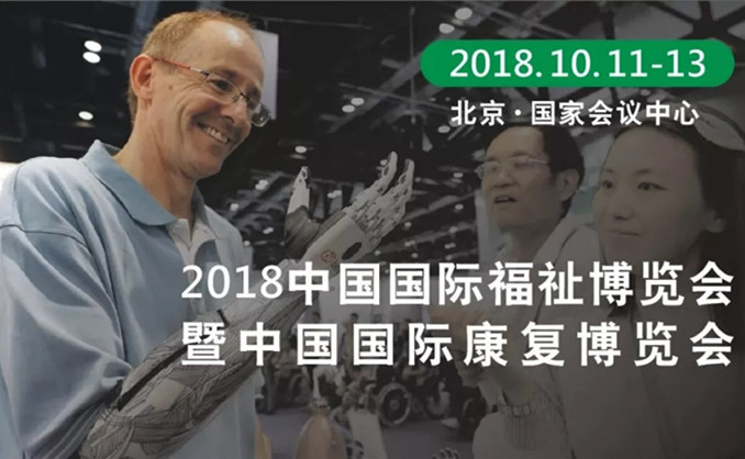邀请函   中国最大的福祉及康复博览会CR EXPO 2018 邀您参观