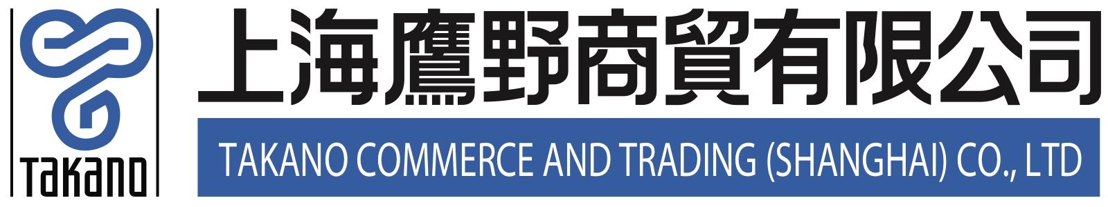上海鹰野商贸有限公司-2018中国国际福祉博览会暨中国国际康复博览会