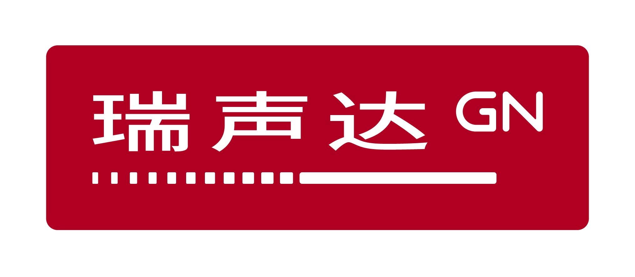 瑞声达听力设备贸易(上海)有限公司-2018中国国际福祉博览会暨中国国际康复博览会
