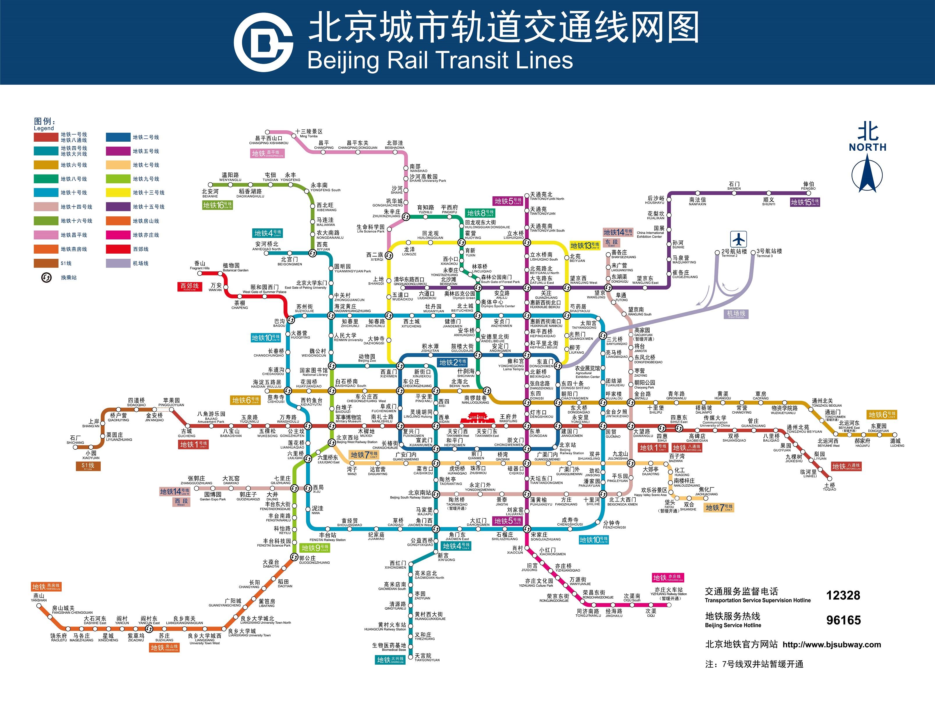 """北京城市轨道交通线网图""""""""/"""
