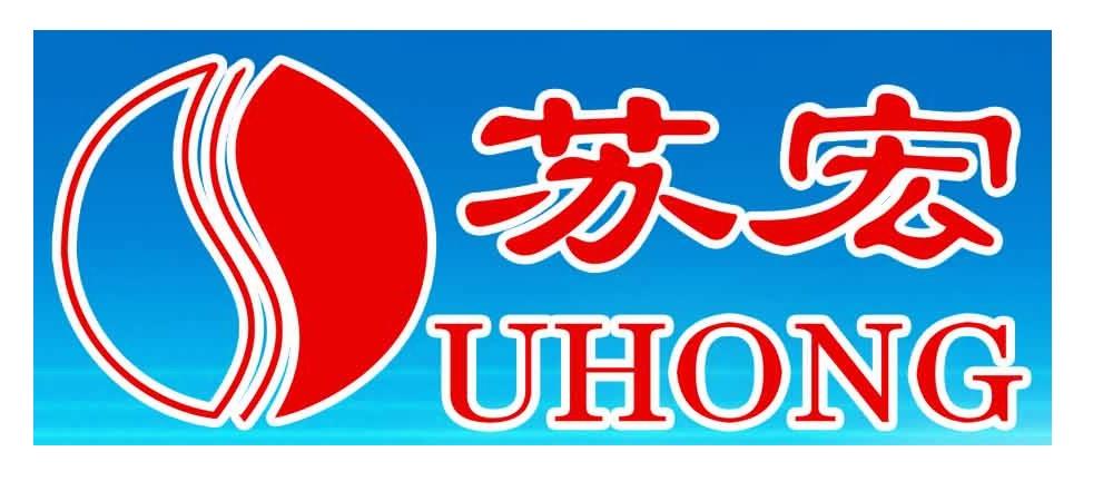 江苏苏宏医疗器械有限公司-2018中国国际福祉博览会暨中国国际康复博览会