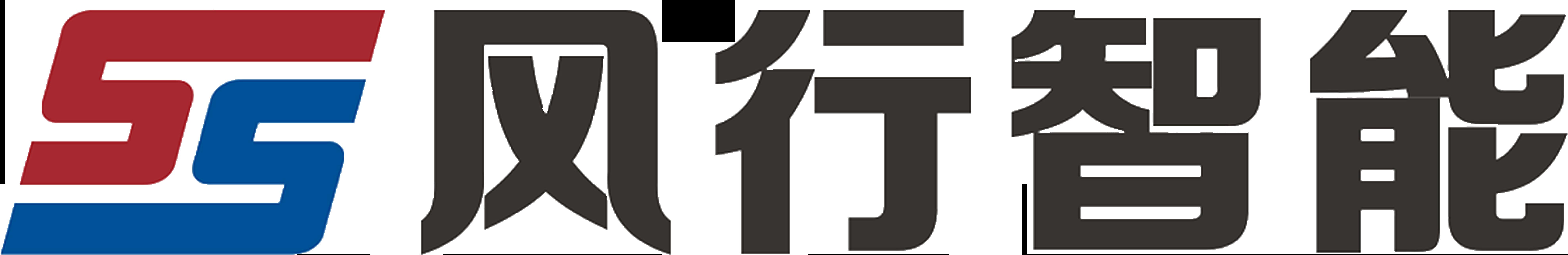 北京工道风行智能技术有限公司-2018中国国际福祉博览会暨中国国际康复博览会