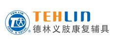 德林义肢矫型康复器材(深圳)有限公司