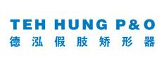 德泓假肢矫形器(上海)有限公司