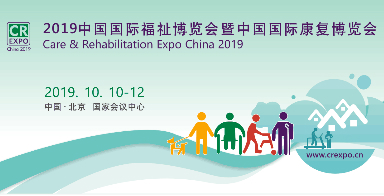Official Announcement: Care & Rehabilitation Expo China 2019 Poised to Start Again, Looking Forward to Continuing a New Chapter with You!