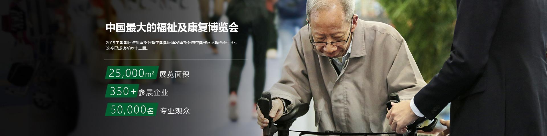 中国最大的福祉及康复博览会-数据