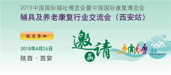 Sign Up丨Welcome to the Assistive Devices and Elderly Care Rehabilitation Exchanges of  the Care & Rehabilitation Expo China 2019 (Xi'an)