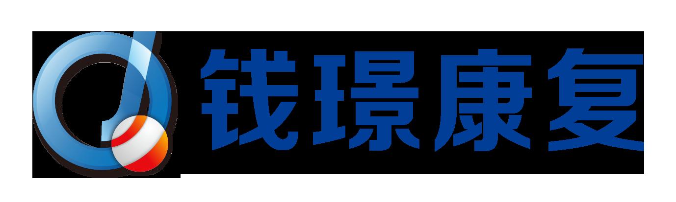 常州市钱璟康复股份有限公司-2018中国国际福祉博览会暨中国国际康复博览会