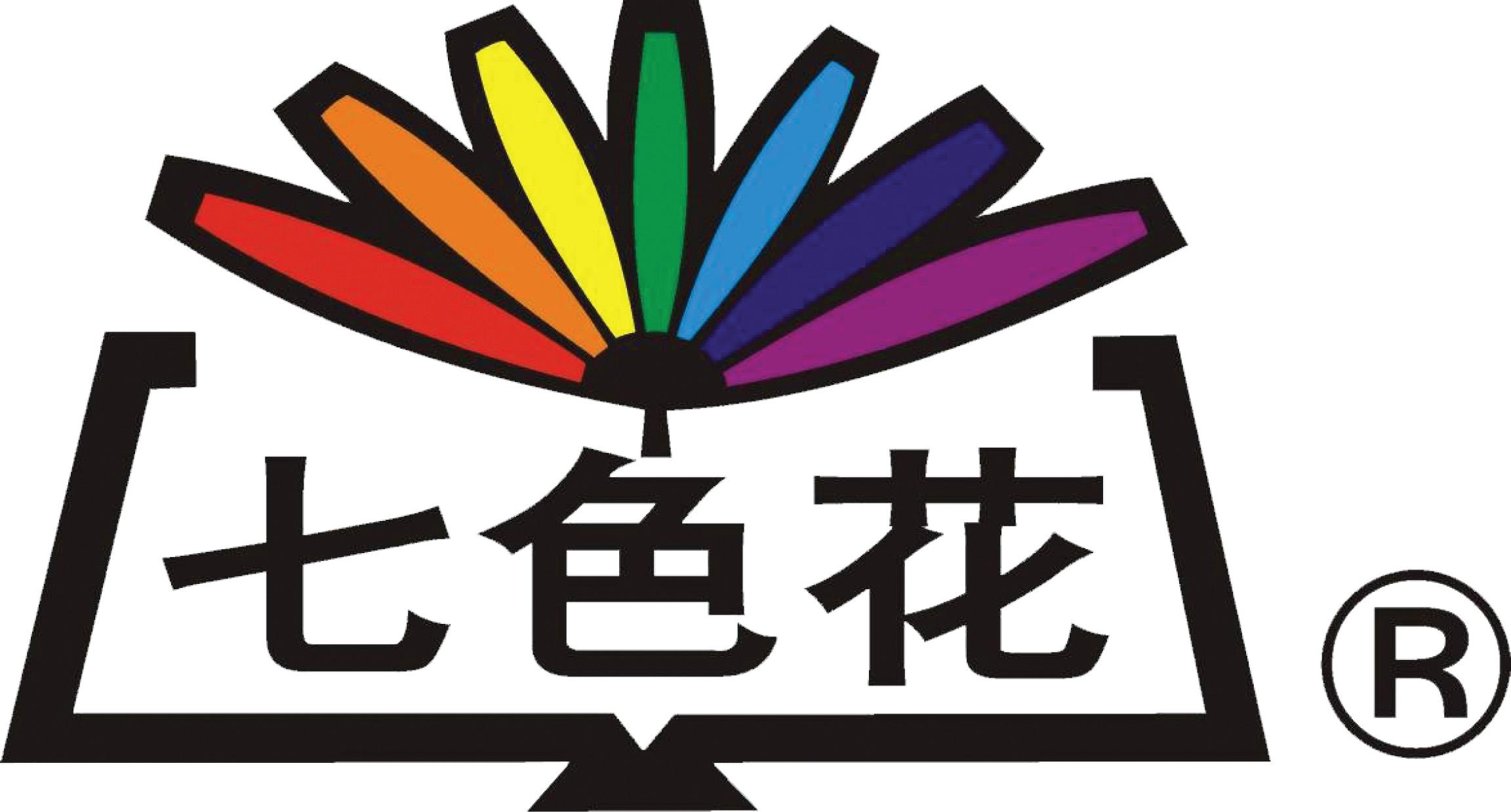 北京七色花教育科技发展有限公司-2018中国国际福祉博览会暨中国国际康复博览会