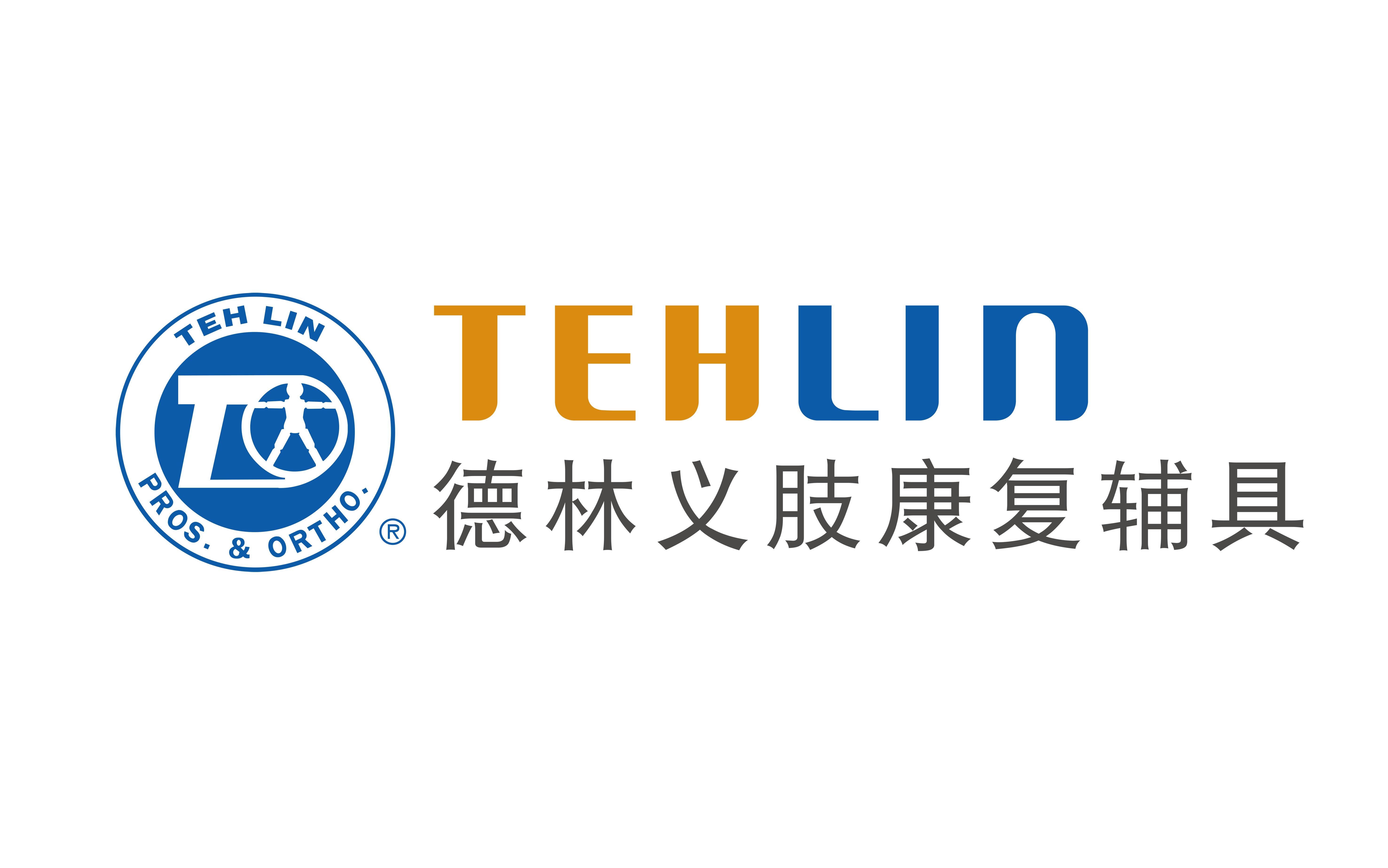 德林义肢矫型雷火官网器材(深圳)有限公司