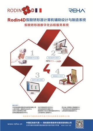rodin4d 假肢矫形器计算机辅助设计与制造系统