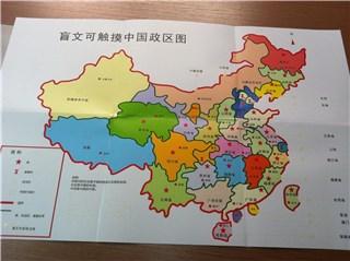 可触摸地图-2018中国国际福祉博览会暨中国国际康复博览会