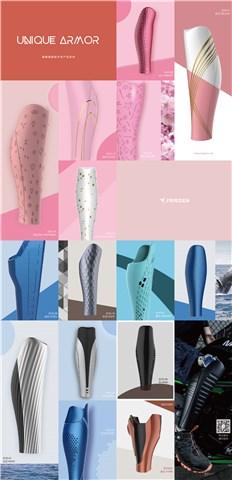 假肢时尚外壳-2018中国国际福祉博览会暨中国国际康复博览会