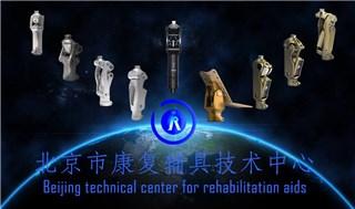 北京市康复辅具技术中心-2018中国国际福祉博览会暨中国国际康复博览会