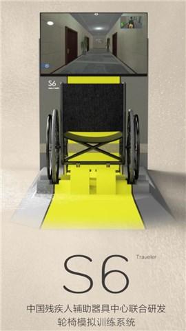 S6轮椅适应性训练设备-2018中国国际福祉博览会暨中国国际康复博览会